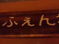 DSC_0125 一刀彫り-thumb-200x150-3171
