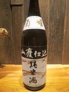 菊姫 山廃仕込純米酒