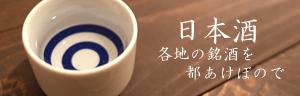 2014_11_a_sake