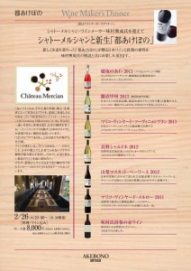 2015_2_26_a_wine_kai