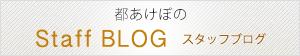 都あけぼのスタッフブログ