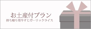 2017_9_a_bunner_omiyage
