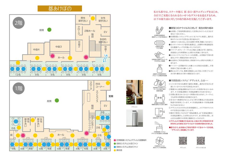 2020_11_a_map_kannai940
