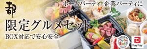 【季節限定】厳選グルメセット